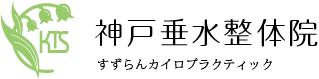 妊婦の腰痛、産後骨盤調整なら神戸垂水整体院